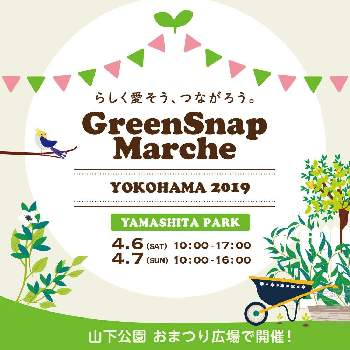 greenSnapMarcheYOKOHAMAの画像 by GreenSnap公式さん | お出かけ先とGreenSnapmarche横浜とガーデンネックレス横浜2019とgreenSnapMarcheYOKOHAMAとGreenSnapmarcheとGreensnap