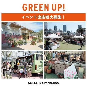 share green minami aoyamaの画像 by GreenSnap公式さん | お出かけ先とイベントとSHAREGREEN南青山とSHARE GREEN MINAMI  AOYAMAとsolso parkとGreenSnapmarcheとGREEN UP!とGreensnapとshare green minami aoyama
