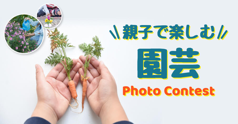 [GreenSnap For KIDS Project] 親子で楽しむ園芸フォトコンテスト